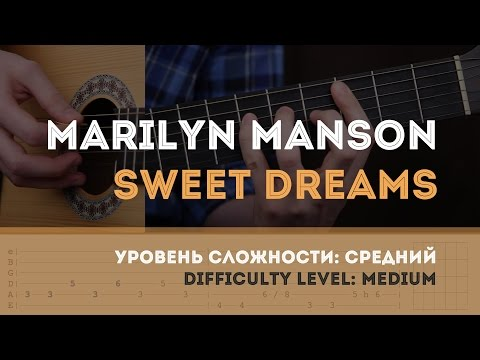 Как играть на гитаре Marilyn Manson - Sweet Dreams (Guitar tutorial)