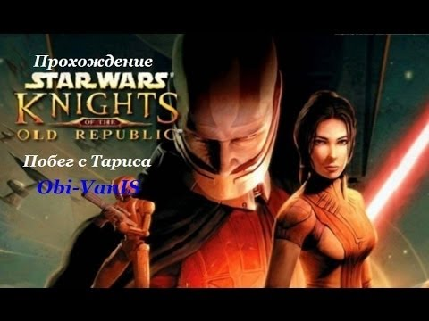 Прохождение игры Star Wars Knights Of The Old Republic от Оби-Вана:Побег с Тариса