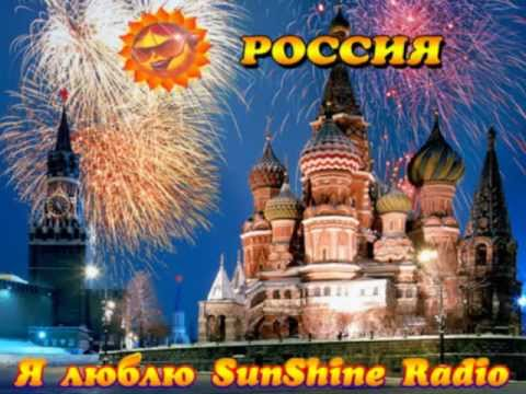 Я люблю SunShine Radio.mp4
