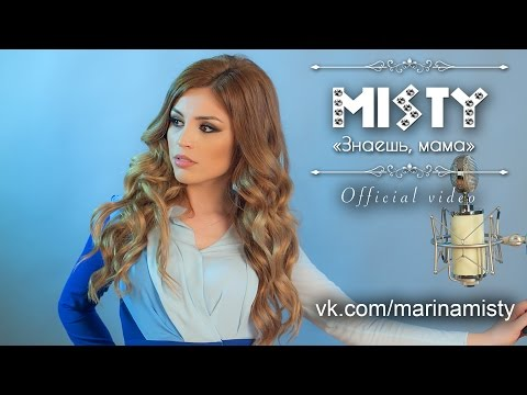 MISTY - Знаешь, мама (Official video)