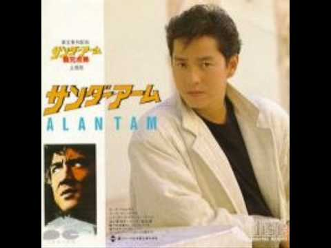 Friend of Mine - Alan Tam & Nashimi Sakakuchi