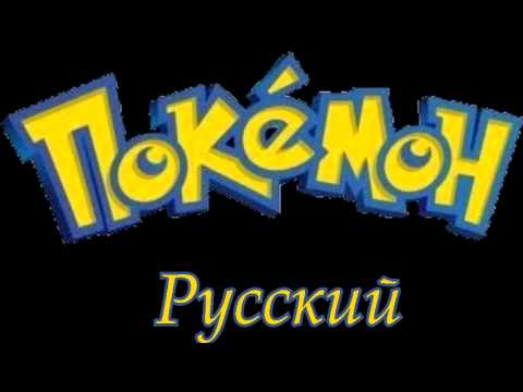 Pokémon-Theme Song Русский/Russian