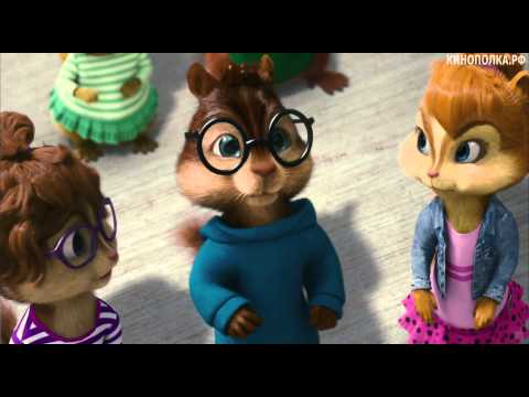 Элвин и бурундуки 3D / Alvin and the Chipmunks: Chip-Wrecked (2011) Тизер