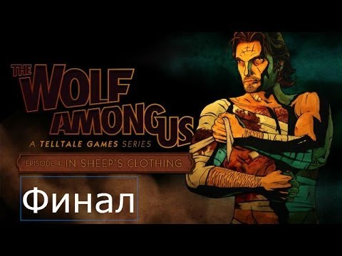 The Wolf Among Us Episode 4 In Sheep's Clothing Прохождение на русском Финал