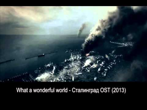 What a wonderful world - Stalingrad / Сталинград OST (2013)