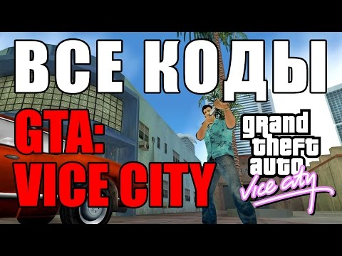 Все читы (коды) на GTA: Vice City [PC]