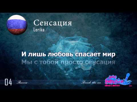 "Lerika ""Сенсация"" (Russia) - [Karaoke version] // cyrillic"