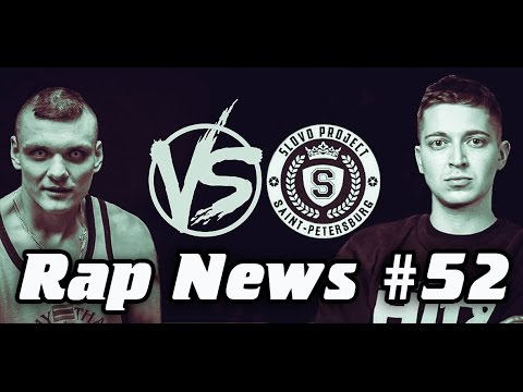 RapNews #52 [VERSUS vs. SLOVO, Тони Раут, Oxxxymiron]