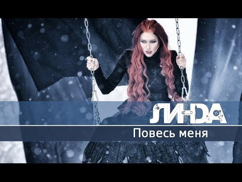 "Линда - ""Повесь меня"" OFFICIAL VIDEO"