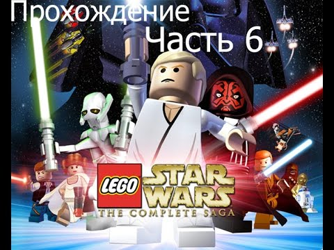 Прохождение игры LEGO Star Wars: The Complete Saga. 5 серия.